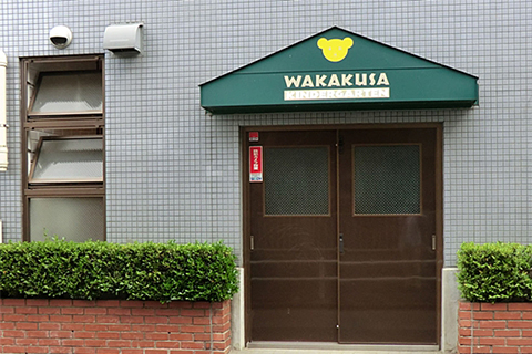file_name-wakakusa-youchien.jpg