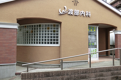 file_name-watabe_naika.jpg