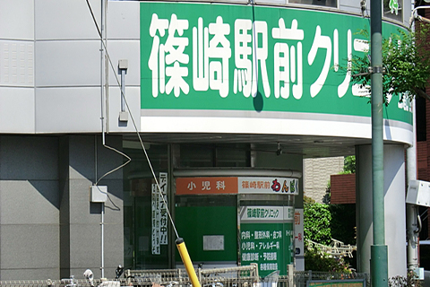 file_name-shinozaki_ekimae_clinic.jpg