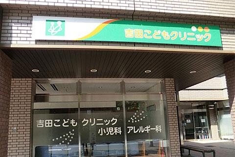 file_name-yosida-iin.jpg