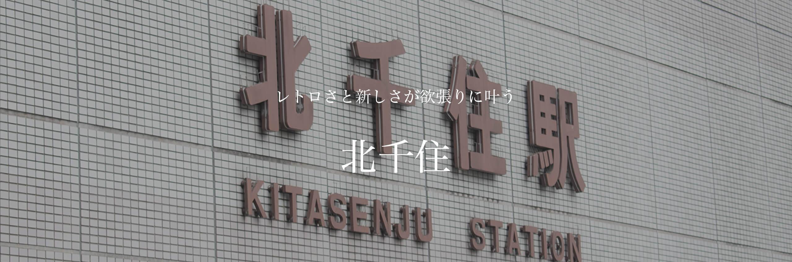 first_view-first_view-town_kitasenju_photo01_firstview-min_20201001.jpg